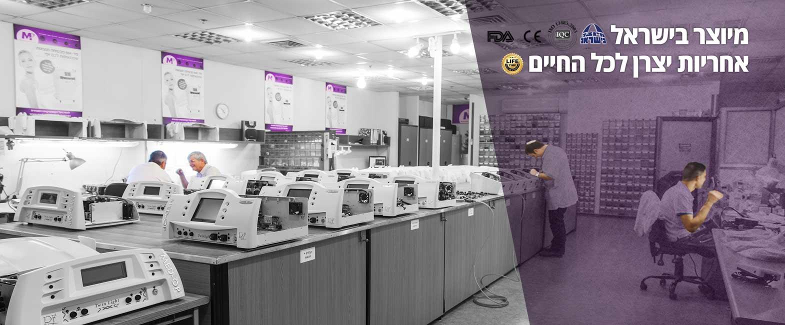 מד-אופ אסתטיק ייצור ישראלי > מכשירי אנטי אייגינג ומכשירי הסרת שיער