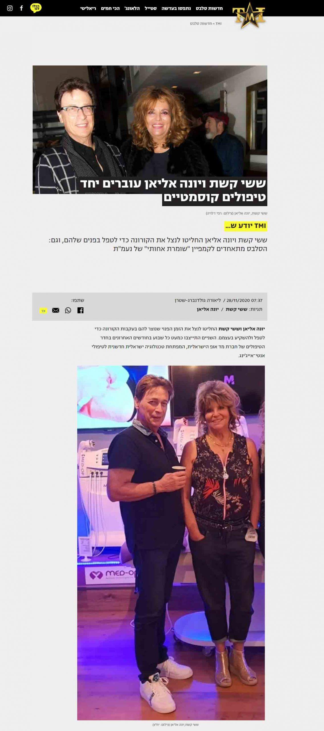 ששי קשת ויונה אליאן באתר TMI