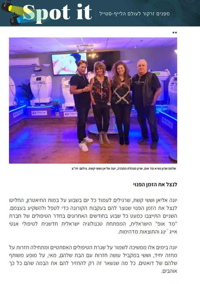 יונה אליאן וששי קשת במד אופ עם שרון שרון ושלמה שרון