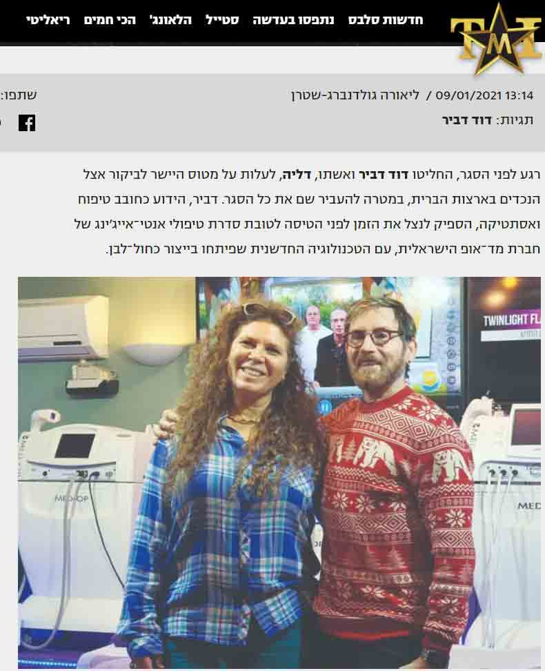 https://tmi.maariv.co.il/celebs-news/Article-813548